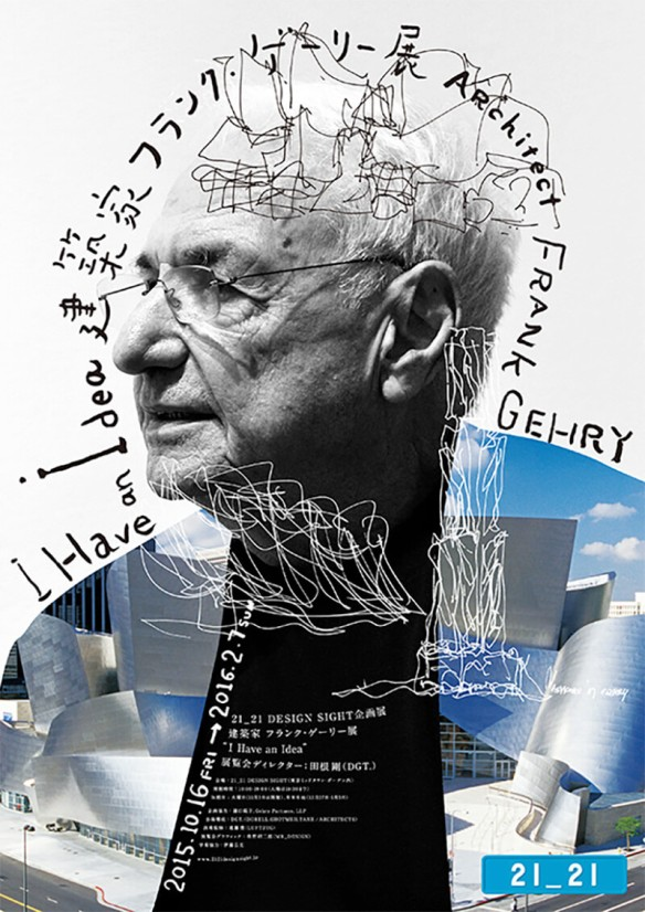 "Frank Gehry: ""I have a dream"" (image sourced from Archilovers.com)"